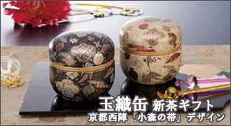 玉織缶 ギフト