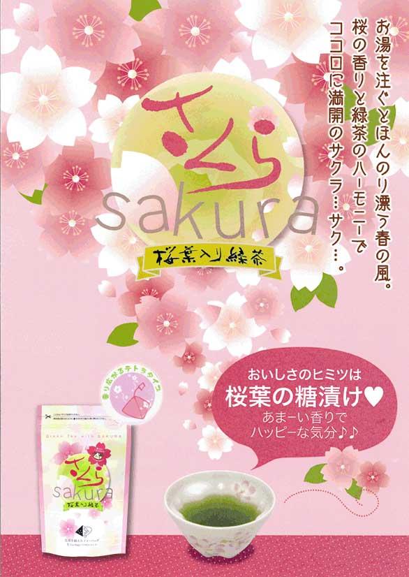 桜葉入り緑茶ティーバッグ